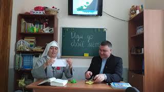 15. Йди до своєї мети. Катехизи для дітей на карантине 2020 р. м. Миколаїв.