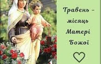 Травень — місяць Матері Божої