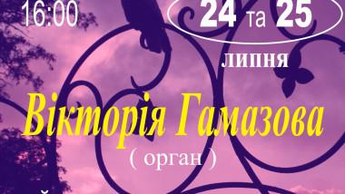 ЗАПРОШУЄМО НА КОНЦЕРТ ОРГАННОЇ МУЗИКИ. 24-25 ЛИПНЯ О 16-00.